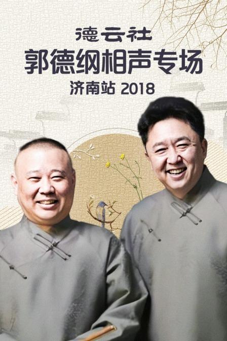 德云社郭德纲相声专场济南站 2018