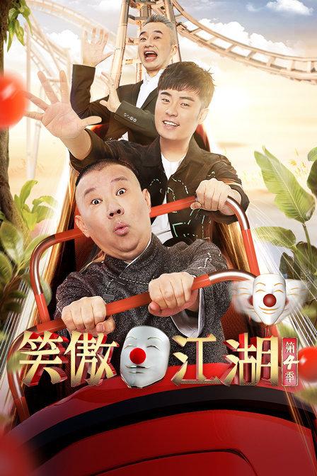 中央電視臺春節聯歡晚會 2010