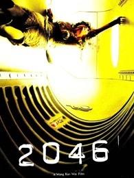2046(普通话)