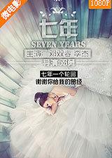 七年(2012)