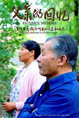 父亲的回忆