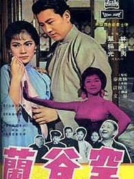 空谷兰(1966)