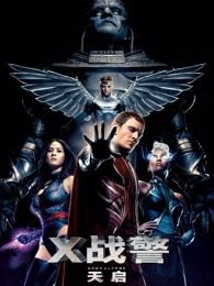 X战警:天启 国语