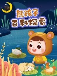 熊孩子百科探索