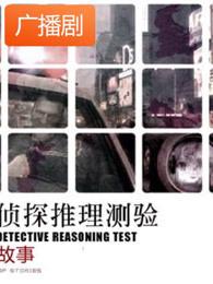 《侦探推理测验故事》广播剧