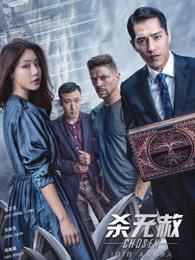 殺無赦III背水一戰(2018)