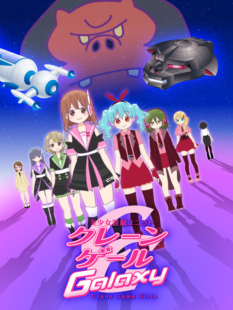 Crane Game Girls 第二季