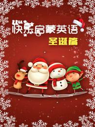 快乐启蒙英语 圣诞篇