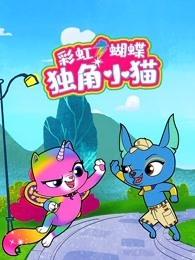 彩虹蝴蝶独角小猫