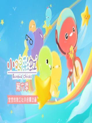 小鸡彩虹第六季