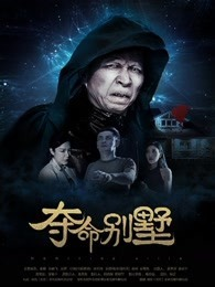 夺命别墅电影完整版720P|1080P在线播放