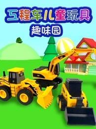 工程车儿童玩具趣味园