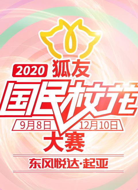 2020狐友国民校花大赛