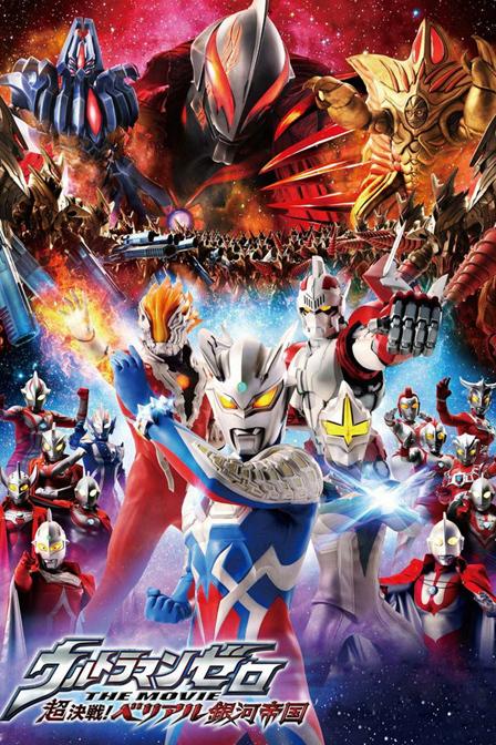 奥特曼剧场版2010:超决战!贝利亚银河帝国