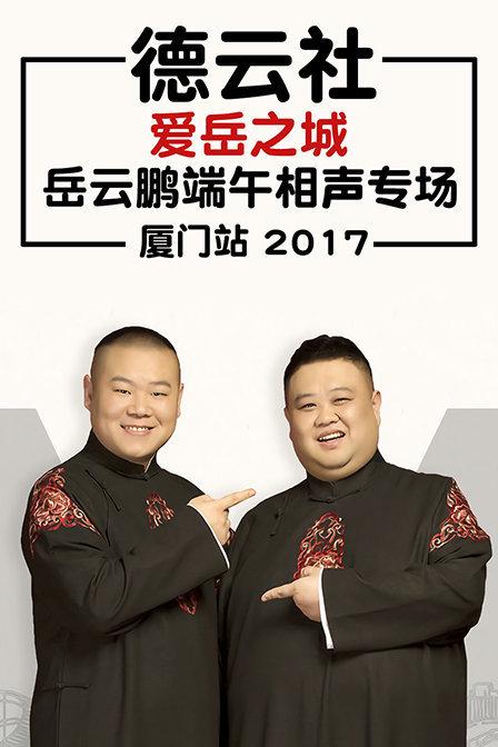 《德云社爱岳之城岳云鹏端午相声专场厦门站 2017》海报