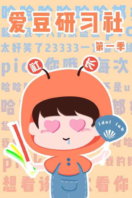 爱豆研习社 第一季
