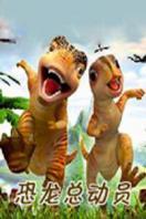 恐龙总动员