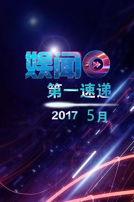 娛聞第一速遞20175月