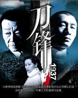 刀锋1937TV版