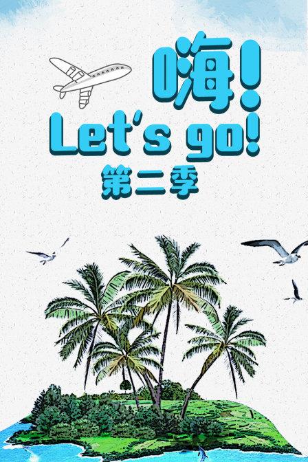 嗨!Let's go! 第二季