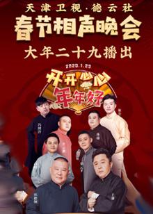 天津卫视德云社春节相声晚会