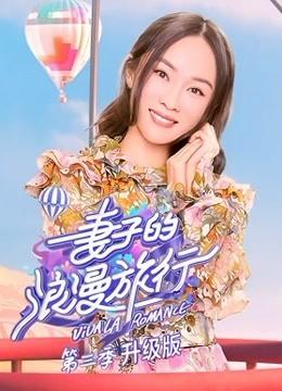妻子的浪漫旅行第3季升级版