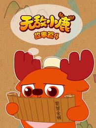 无敌小鹿故事篇第四季
