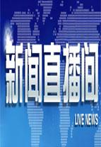 新闻直播间 2012年
