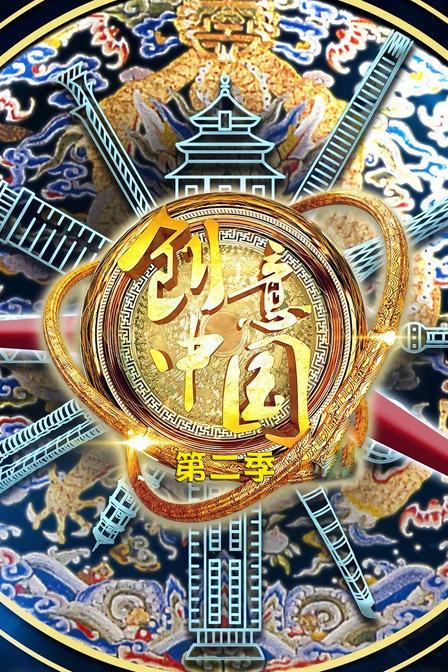创意中国 第二季 2018年