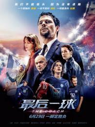最后一球 国语版电影完整版下载,在线观看