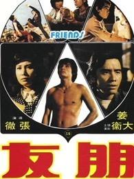 朋友[1974]