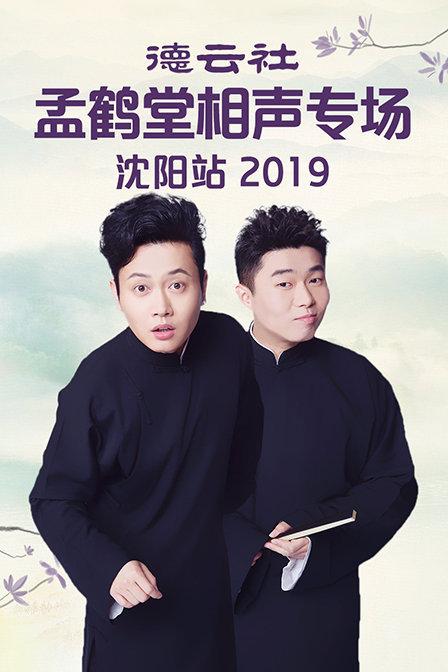 德云社孟鹤堂相声专场沈阳站 2019