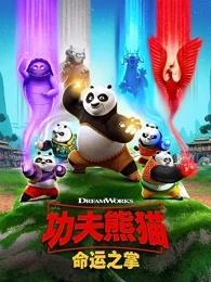 功夫熊猫命运之掌