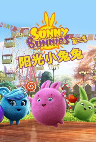 阳光小兔兔 第三季