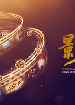 《影响改革开放40年的中国电影》 2018年