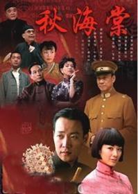 秋海棠-电视剧