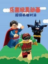 乐高玩具动画超级英雄对决