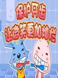 儿童牙科保健故事动画片