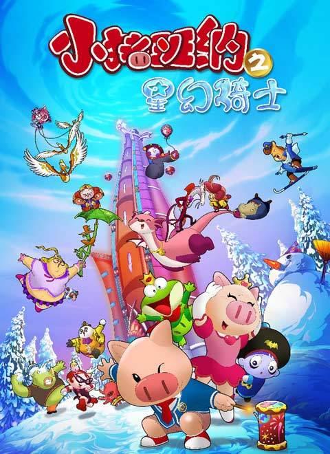 小猪班纳第3季