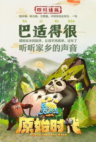 熊出没·原始时代四川话版(万博体育iOS)