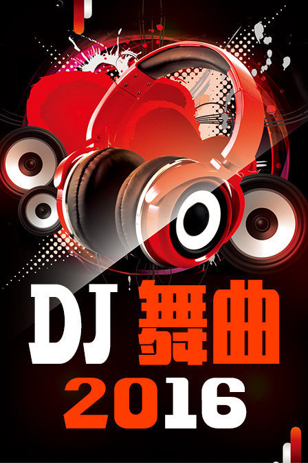 DJ 舞曲 2016