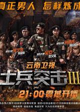 士兵突擊 第3季