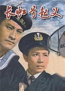 长虹号起义1