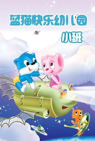 蓝猫快乐活动幼儿园 小班