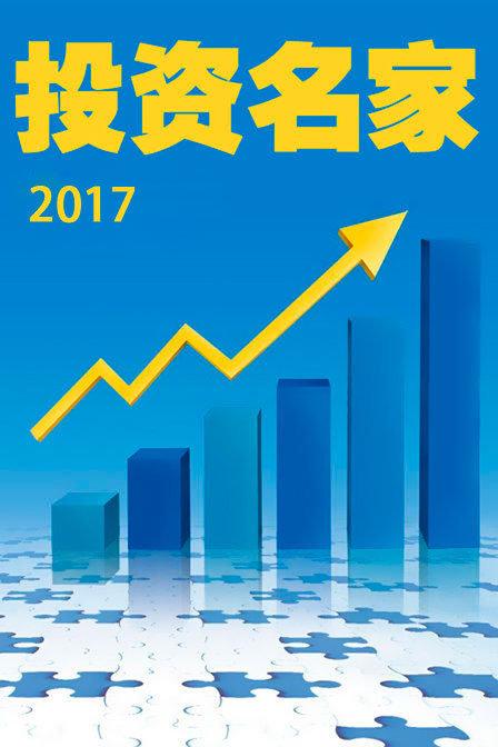 投资名家 2017