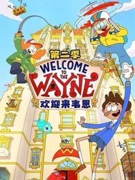 欢迎来韦恩第二季