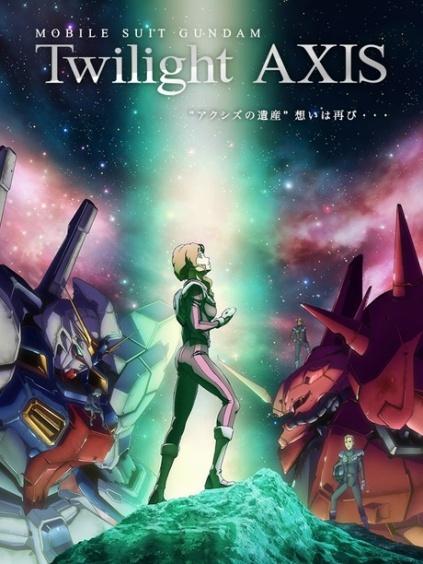 机动战士高达Twilight Axis