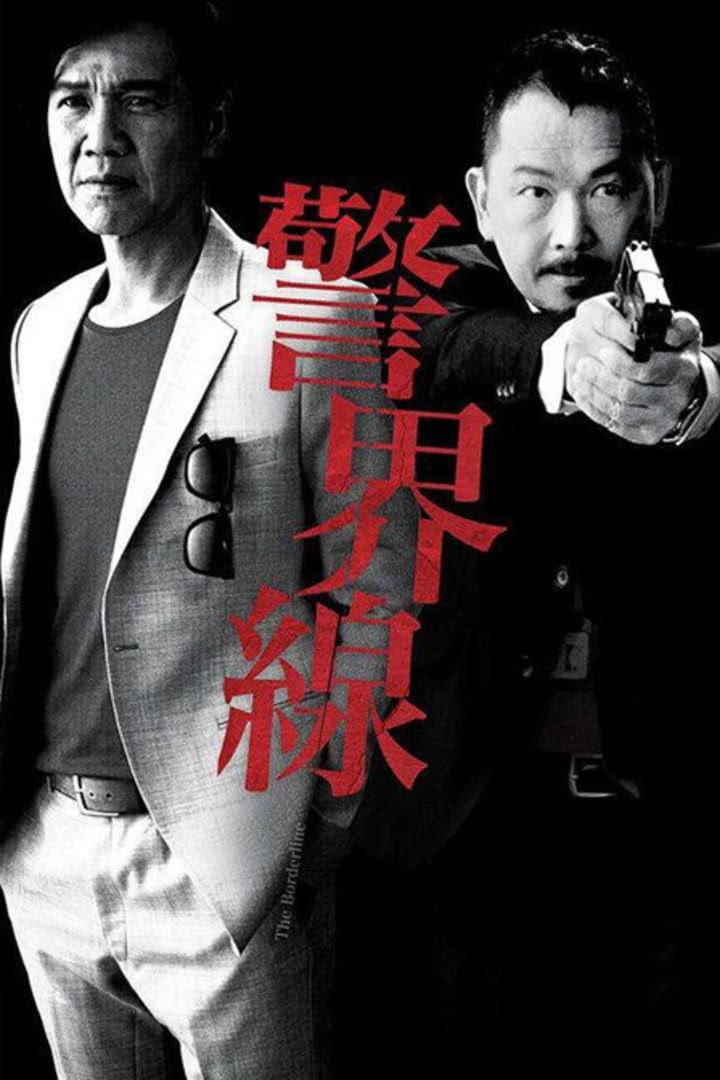 警界线 粤语