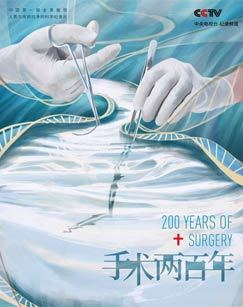 手術200年
