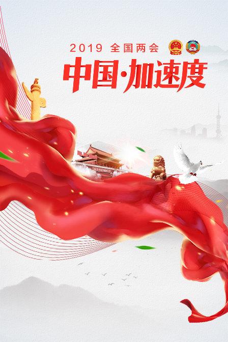 2019全国两会:中国·加速度 2019年